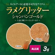 【ゆうパケット対象商品】高品質ラメグリッター 3g シャンパンゴールド[会員割引対象]