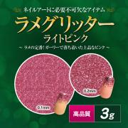 【ゆうパケット対象商品】高品質ラメグリッター 3g ライトピンク[会員割引対象]