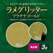 【ゆうパケット対象商品】高品質ラメグリッター 3g プラチナゴールド[会員割引対象]