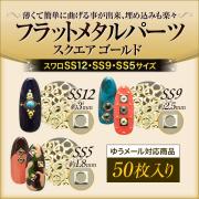 【ゆうパケット対象商品】スワロが入るサイズ薄くて簡単に曲げれるフラットメタルパーツスクエアゴールド50枚