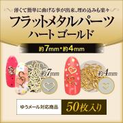【ゆうパケット対象商品】フラットメタルパーツハートゴールド50枚