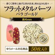 【ゆうパケット対象商品】フラットメタルパーツバラゴールド約4ミリ50枚