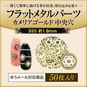 【ゆうパケット対象商品】フラットメタルパーツカメリアゴールド中央穴SS5サイズ50枚