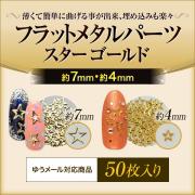 【ゆうパケット対象商品】フラットメタルパーツスターゴールド50枚