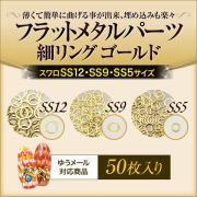 【ゆうパケット対象商品】スワロが入るサイズ!薄くてジェルの埋め込みに最適!フラットメタルパーツ細リングゴールド50枚