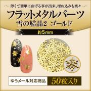 【ゆうパケット対象商品】フラットメタルパーツ雪の結晶2ゴールド約5ミリ50枚