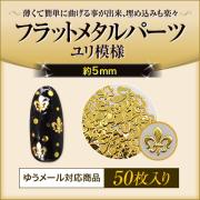 【ゆうパケット対象商品】フラットメタルパーツユリ模様約5ミリ50枚