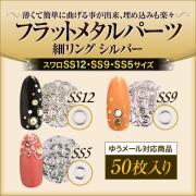 【ゆうパケット対象商品】スワロSS9が入るサイズ!薄くてジェルの埋め込みに最適!フラットメタルパーツ細リングシルバー50枚
