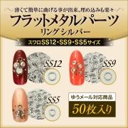 【ゆうパケット対象商品】フラットメタルパーツリングシルバー50枚