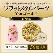 【ゆうパケット対象商品】フラットメタルパーツYouゴールド約7ミリ50枚