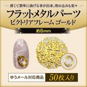 【ゆうパケット対象商品】フラットメタルパーツビクトリアフレームゴールド約8ミリ50枚