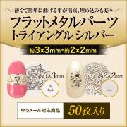 【ゆうパケット対象商品】フラットメタルパーツトライアングルシルバー50枚
