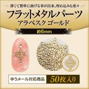 【ゆうパケット対象商品】フラットメタルパーツアラベスクゴールド約6ミリ50枚