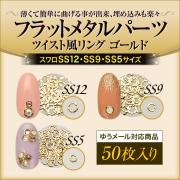 【ゆうパケット対象商品】フラットメタルパーツツイスト風リングゴールド50枚