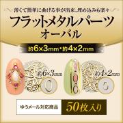 【ゆうパケット対象商品】フラットメタルパーツオーバル50枚