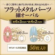 【ゆうパケット対象商品】フラットメタルパーツ細オーバルゴールド50枚