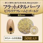 【ゆうパケット対象商品】フラットメタルパーツビクトリアフレーム2ゴールド約8ミリ50枚