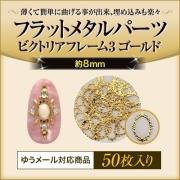 【ゆうパケット対象商品】フラットメタルパーツビクトリアフレーム3ゴールド約8ミリ50枚