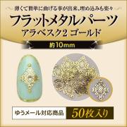 【ゆうパケット対象商品】フラットメタルパーツメタルパーツアラベスク2ゴールド約10ミリ50枚