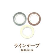 【ゆうパケット対象商品】ジェルネイルアートに便利で業務サイズ超ロングネイルラインテープ幅0.5mm20m強