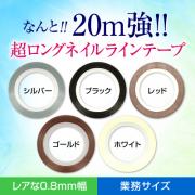 【ゆうパケット対象商品】ジェルネイルアートに便利で業務サイズ超ロングネイルラインテープ幅0.8mm20m強