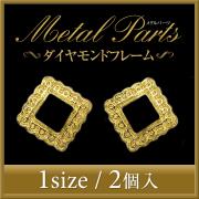 【ゆうパケット対象商品】メタルパーツダイヤモンドフレーム 2個
