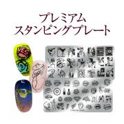 【ゆうパケット対象商品】プレミアム スタンピングプレート 301~308