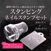 ●ゆうパケット不可●透明で転写した柄が見えやすくて便利!スタンピングネイルスタンプセット(スタンプ+スクレイパー)