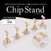 【ゆうパケット対象商品】磁石式/マグネット式のクリスタルスティック型の土台のチップスタンド!チップスタンドセット