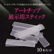 【ゆうパケット対象商品】アートチップサンプルを展示するのに便利な透明スティック!アートチップ展示用スティック10本セット