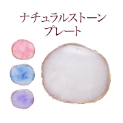 【ゆうパケット対象商品】ゴールドフレーム&天然貝/天然石風のパレット!ナチュラルストーンプレート