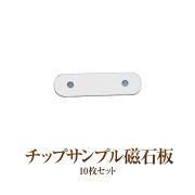 【ゆうパケット対象商品】サンプルチップ チップサンプル チップサンプル磁石板10枚セット