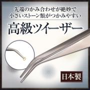【ゆうパケット対象商品】日本製で先端のかみ合わせが絶妙!小さいストーンもつかみやすい!日本製高級ツイーザー