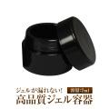 【ゆうパケット対象商品】ジェルが漏れない!内ブタなしで使い勝手がよい頑丈でしっかりした作りの高品質ジェル容器ブラック 7ml