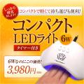 ●ゆうメール不可●ハイパワー高品質で激安価格!LEDジェルを中までしっかり硬化!高品質コンパクトLEDライト6w