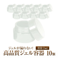 【ゆうパケット対象商品】ジェルが漏れない内ブタなしで使い勝手がよい頑丈でしっかりした作りの高品質ジェル容器ホワイトお買い得10個セット