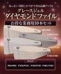 【ゆうパケット対象商品】日本製のヤスリ材を使用した長持ちする高級ファイルグレースジェルダイヤモンドファイルお得な10本セット