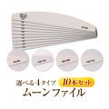 【ゆうパケット対象商品】日本製のヤスリ材を使用した長持ちする高級ファイルグレースジェルムーンファイルお得な10本セット