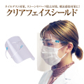【202104】ネイルダスト対策、ストーンやパーツ除去対策、飛沫感染対策に!眼鏡やマスクの上からでも装着できる!クリアフェイスシールド フェイスシールド