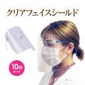 【202104】ネイルダスト対策、ストーンやパーツ除去対策、飛沫感染対策に!眼鏡やマスクの上からでも装着できる!クリアフェイスシールド フェイスシールド 10枚セット