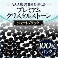 【ゆうパケット対象商品】ジェルネイルにスワロフスキーのような輝きプレミアムクリスタルストーンジェットブラック100粒