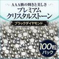 【ゆうメール対象商品】ジェルネイルに!スワロのような輝きのプレミアムクリスタルストーンブラックダイヤモンド100粒