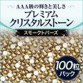 【ゆうメール対象商品】 ジェルネイルに!スワロフスキーのような輝きのプレミアムクリスタルストーン スモークトパーズ100粒