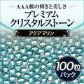 【ゆうパケット対象商品】 ジェルネイルに!スワロフスキーのような輝きのプレミアムクリスタルストーンアクアマリン100粒