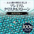【ゆうメール対象商品】ジェルネイルに!スワロフスキーのような輝きプレミアムクリスタルストーンカプリブルー100粒
