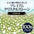 【ゆうメール対象商品】ジェルネイルに!スワロフスキーのような輝きのプレミアムクリスタルストーンペリドット100粒