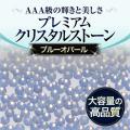 【新入荷】【ゆうパケット対象商品】 ジェルネイルに!スワロフスキーのような輝きと透明度のプレミアムクリスタルストーンブルーオパール100粒