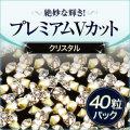 【ゆうパケット対象商品】ダイヤモンドのような絶妙な輝き!ジェルで埋め込める!クリスタルVカット クリスタルSS16 約4ミリ 40粒