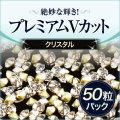 【ゆうパケット対象商品】ダイヤモンドのような絶妙な輝き!ジェルで埋め込める!プレミアムVカット クリスタル50粒