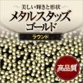【ゆうパケット対象商品】美しい輝きと形状!ジェルネイルに高品質メタルスタッズゴールド ラウンド